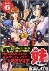全日本妹選手権!! vol.6 (アッパーズKC)
