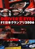 DRIVER'S EYES F1 日本グランプリ2006 [DVD]