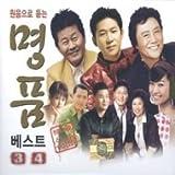 (2CD) 名品ベスト 3+4 (ナ・フナ、テ・ジナ、パク・サンチォル、ナム・ジン、ソン・ジヌ。。。)を試聴する