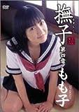 撫子 第4章 もも子 [DVD]