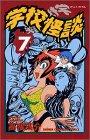 学校怪談 7 (少年チャンピオン・コミックス)