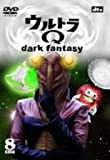 ウルトラQ~dark fantasy~case8 [DVD]