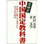 逆検定中国国定教科書―中国人に教えてあげたい本当の中国史