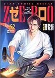ゼロ Vol.52―THE MAN OF THE CREATION (ジャンプコミックスデラックス)