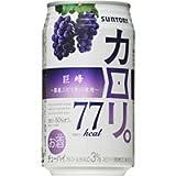 チューハイ カロリ。 巨峰 / サントリー 350ML 1缶