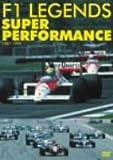 F1 レジェンド スーパーパフォーマンス '87~'95 [DVD]