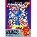 ロックマン7 宿命の対決!必勝攻略法 (スーパーファミコン完璧攻略シリーズ)