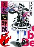美女で野獣 7 (サンデーGXコミックス)