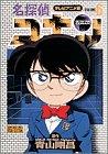 名探偵コナン―テレビアニメ版 (6) (少年サンデーコミックス―ビジュアルセレクション)