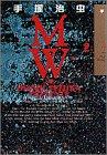 MW(ムウ) (2) (小学館叢書)