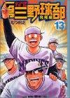名門!第三野球部―飛翔編 (13) (講談社漫画文庫)