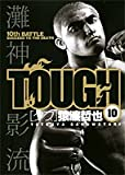 TOUGH 10 (ヤングジャンプコミックス)