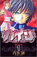 カイン 1 (ジャンプコミックス)