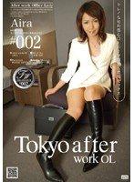 [あいらちゃん] Tokyo After Work OL #002 Aira