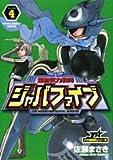 超無気力戦隊ジャパファイブ 4 (4) (ヤングサンデーコミックス)
