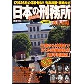 日本の刑務所―全国59か所!! (西日本編) (バンブームック)