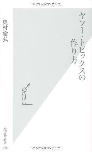 ヤフー・トピックスの作り方 (光文社新書)