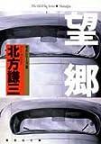 望郷 老犬シリーズ3 (老犬シリーズ) (集英社文庫―老犬シリーズ)
