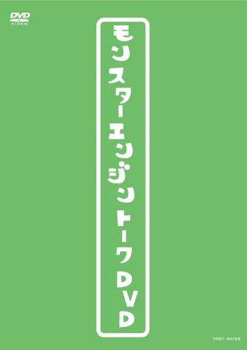 モンスターエンジントークDVD
