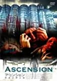 アセンション 終焉の黙示録 [DVD]