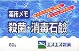 薬用メモ 殺菌・消毒 石鹸(せっけん) 80g