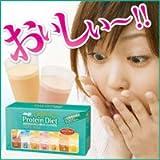 新商品「NEW 明治プロテインダイエット ミックスパック (30袋7味)」7つの味で大容量!!