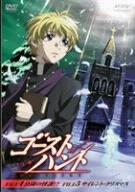 ゴーストハント FILE4「公園の怪談!?」/ FILE5 「サイレントクリスマス」 [DVD]