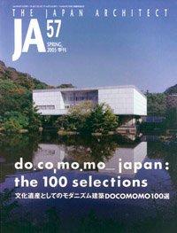 JA57 SPRING、2005、季刊 文化遺産としてのモダニズム建築DOCOMOMO 100選