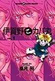 伊賀野こカバ丸 / 亜月 裕 のシリーズ情報を見る