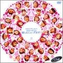 Hello! Project 2003 Winter ~楽しんじゃってます~ [DVD]