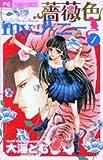 薔薇色myハニー 1 (プチコミフラワーコミックス)