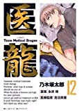 医龍 (12)