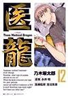 医龍 第12巻 2006年09月29日発売