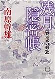 残月隠密帳―将軍家の刺客 (徳間文庫)