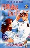 円舞曲は白いドレスで 2 (フラワーコミックス)