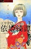 依姫綺譚 / 江平 洋巳 のシリーズ情報を見る