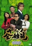 ナニワ金融道 3 [DVD]