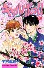 ギャルボーイ! 28 (Be・Loveコミックス)