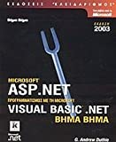 img - for microsoft asp.net programmatismos me ti microsoft visual basic .net vima vima book / textbook / text book
