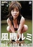 風間ルミ ONE MORE NIGHT [DVD]