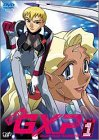 天地無用!GXP Vol.1 [DVD]