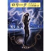 ロリータ (新潮文庫)
