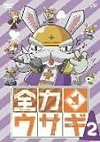 全力ウサギ Vol.2 [DVD]