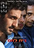 Bethlehem-award-winning DVD -Israeli New Movie 2013 New New