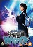 生物彗星WoO (ウー) 1 [DVD]