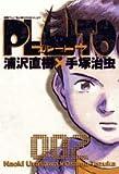 PLUTO (2) ビッグコミックス