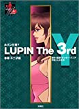 LUPIN The 3rd Y 峰不二子編 (アクションコミックス LUPIN The3rd Collection)