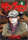 ヤングマン 4 大陸へ (ビッグコミックス)