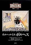 砂の本 (現代の世界文学)
