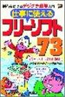 仕事に使えるフリーソフト73―財布を助けるデジケチ道場入門! (SOHO books)